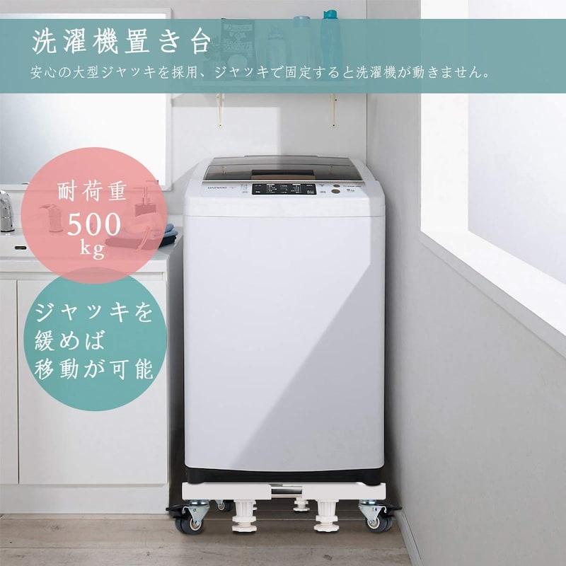 Lifinsky,多機能洗濯機置き台