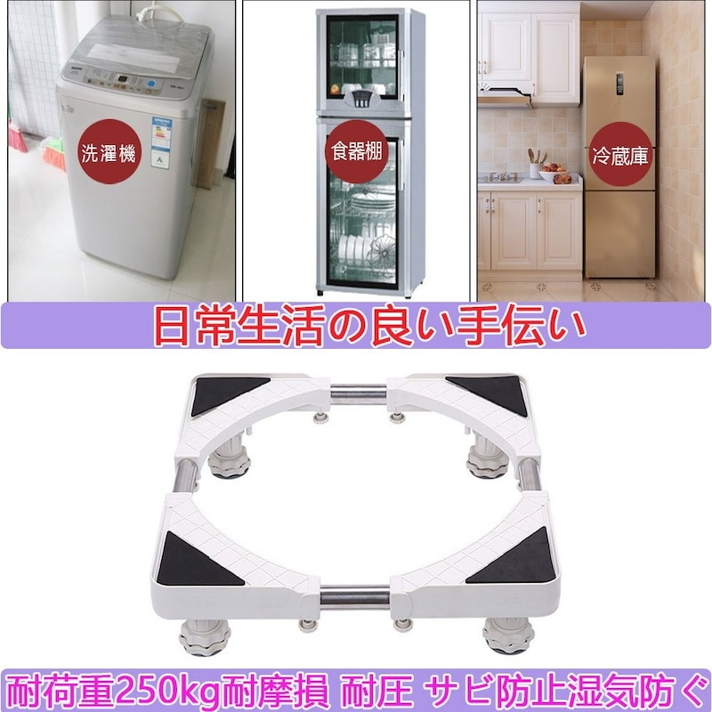 tongzhiyang,洗濯機置き台