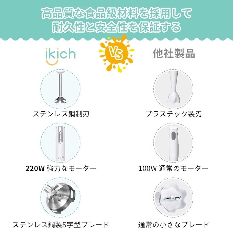 ikich,ハンドブレンダー