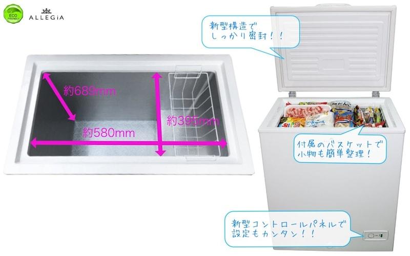ALLEGiA(アレジア),家庭用通常冷凍庫,AR-BD147