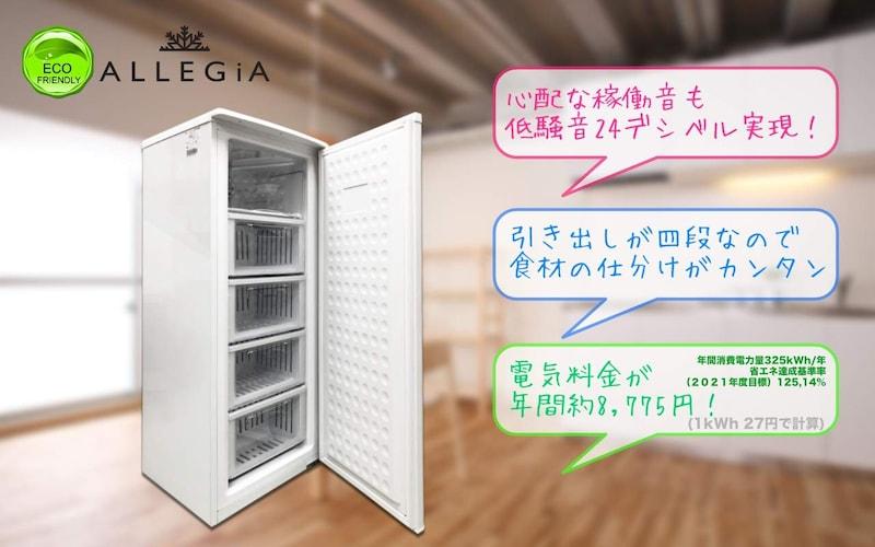 ALLEGiA(アレジア),冷凍庫,AR-BD120