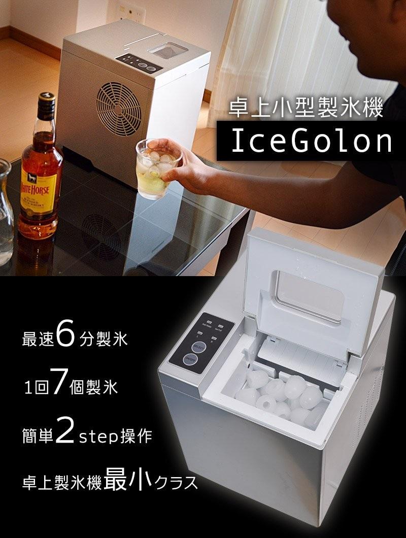 サンコー,卓上小型製氷機 IceGolon,DTSMLIMA