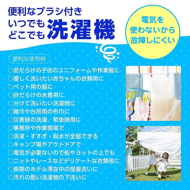 フォーレ,手回しポータブル洗濯機,BZW-001
