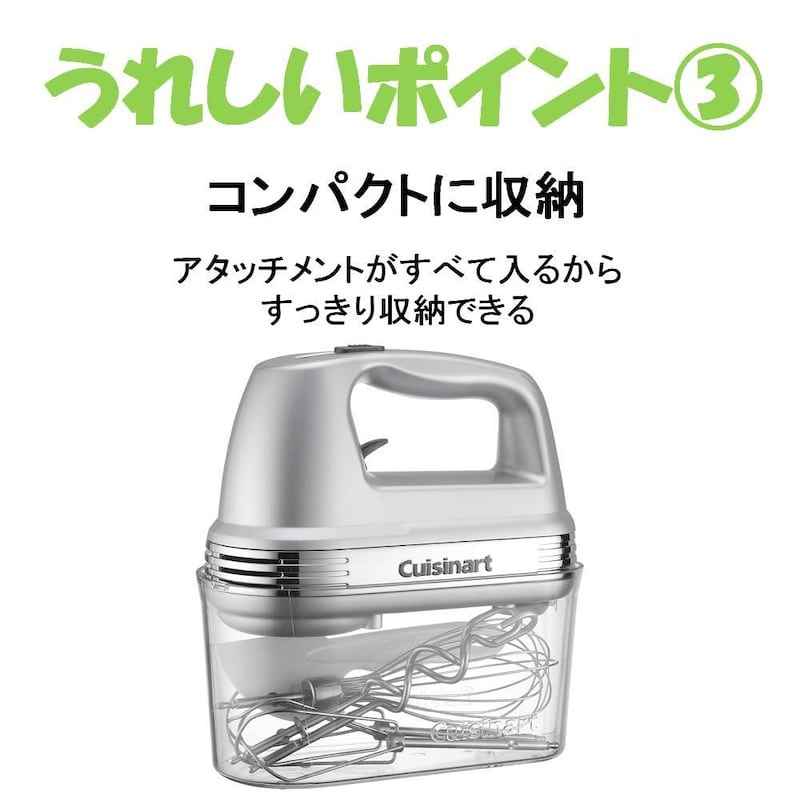 クイジナート(Cuisinart ),スマートパワー ハンドミキサー プラス,HM-060SJ