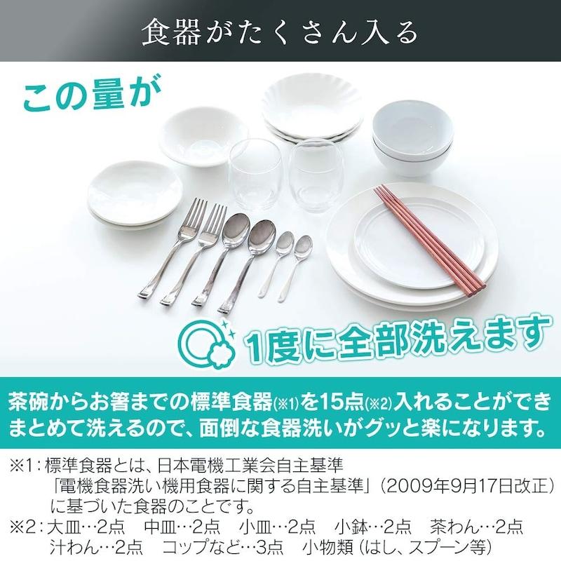 アイリスオーヤマ(IRIS OHYAMA),食器洗い乾燥機,ISHT-5000-W