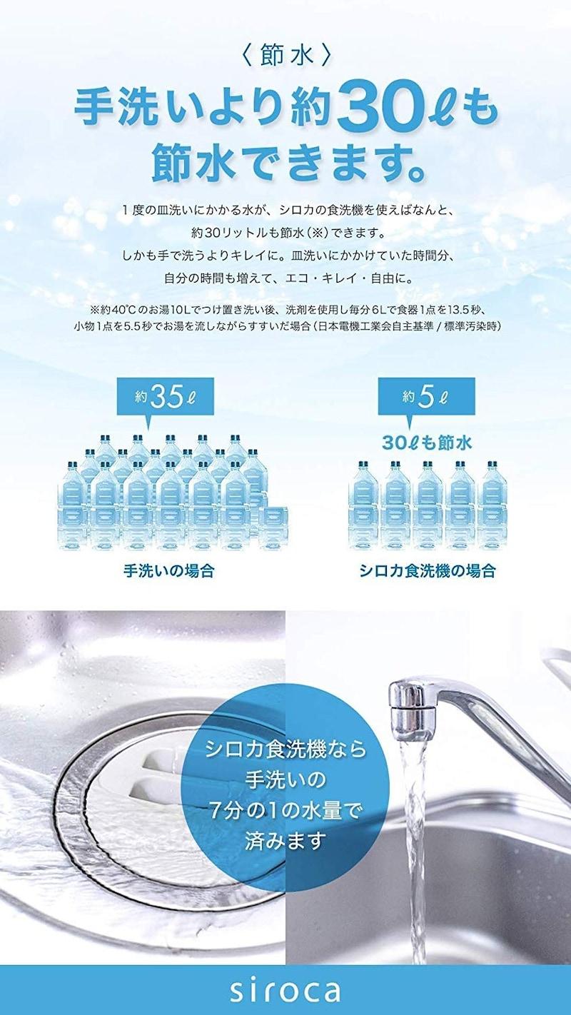 シロカ(siroca),2WAY食器洗い乾燥機,SS-M151