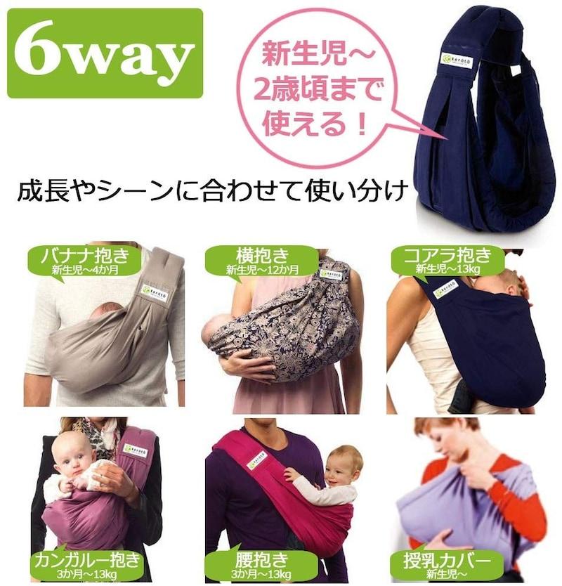 kerätä(ケラッタ),ベビースリング