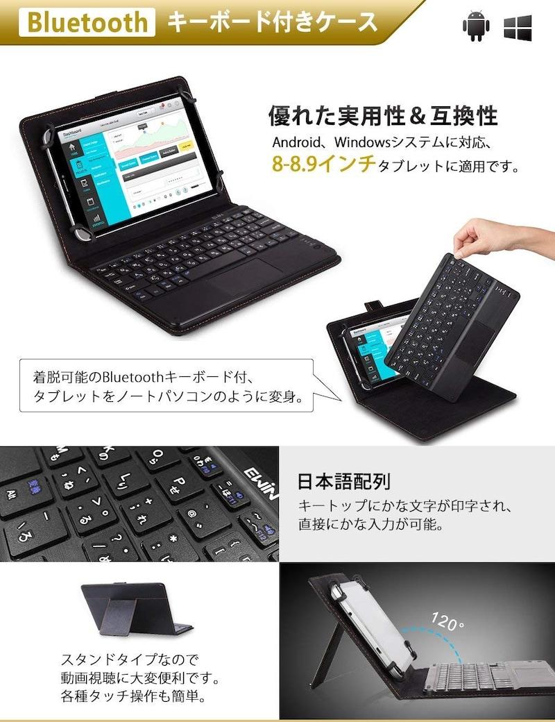 Ewin,Bluetoothキーボード付きケース(ブラック),EW-BK909