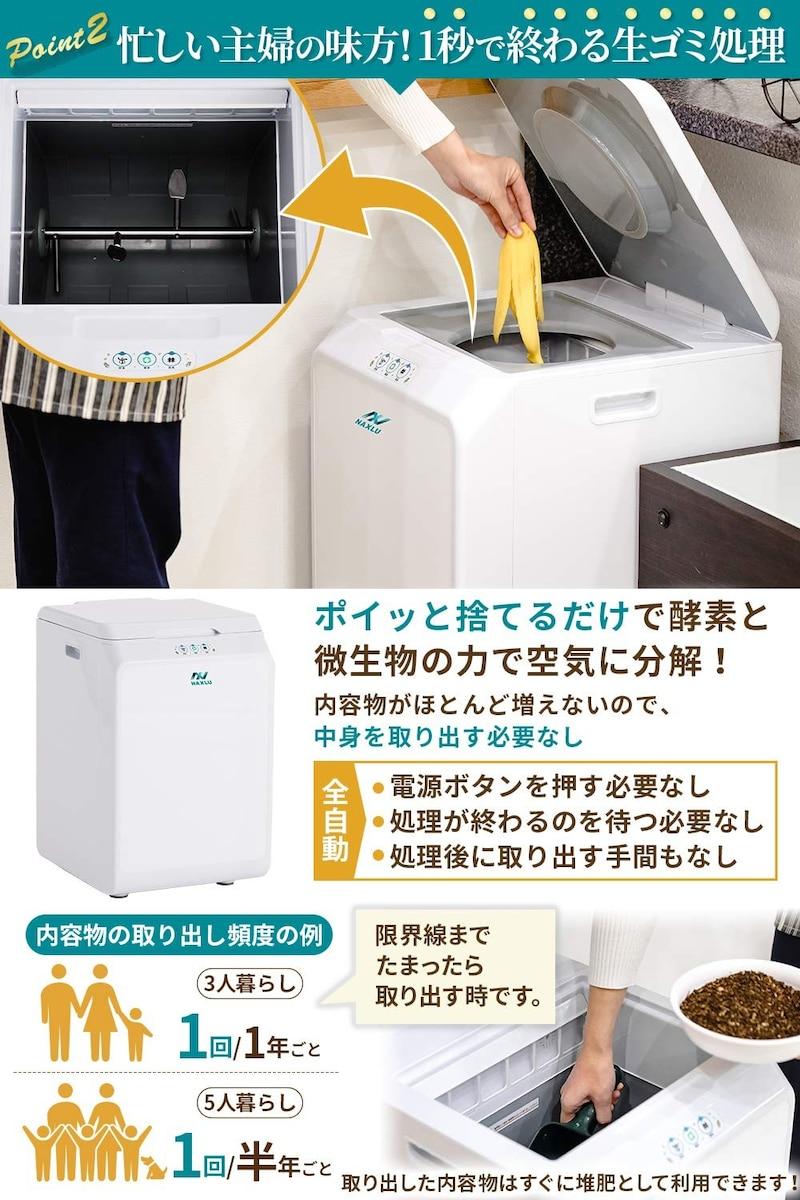 ナクスル(NAXLU),家庭用生ごみ処理機,FD-015M