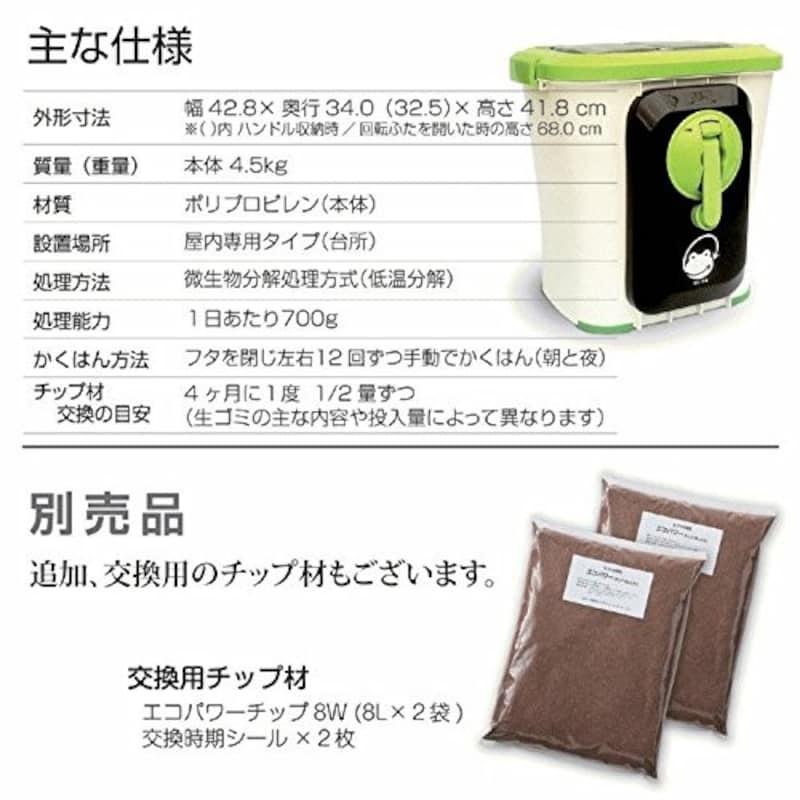 KGTO,家庭用生ごみ処理機