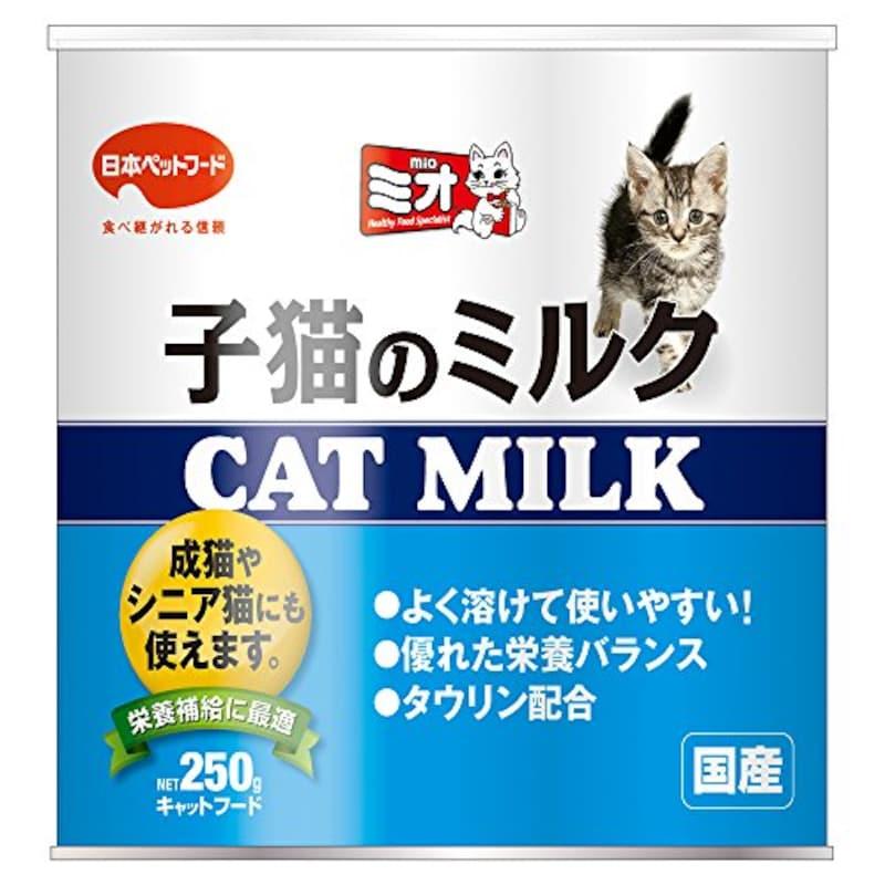 ミオ,子猫のミルク