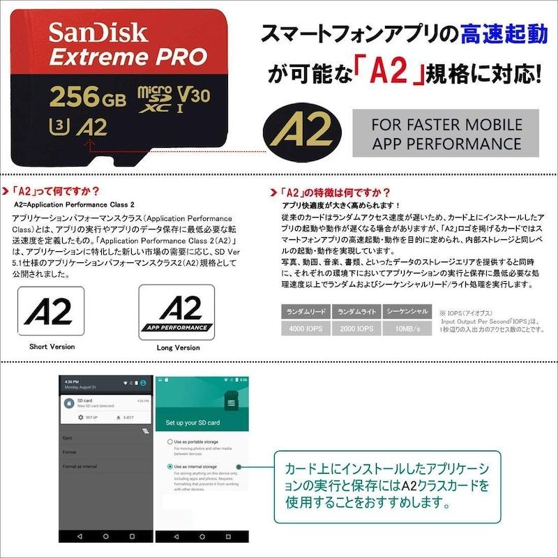 SanDisk(サンディスク),microSDXCカード  Extreme PRO 256GB,SA3411QXCZ-256G-5Y