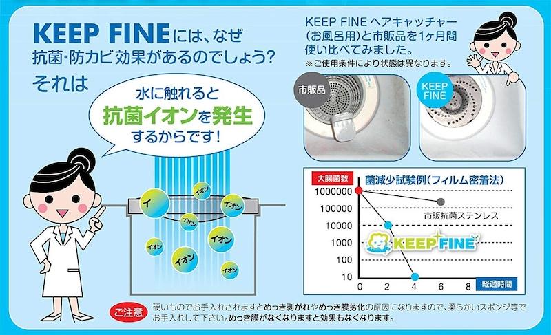 NCC,抗菌排水口カバー,520040
