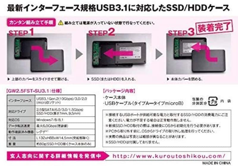 玄人志向,2.5インチ HDD/SSDケース,GW2.5FST-SU3.1