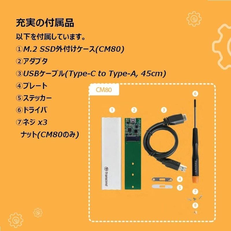 トランセンドジャパン,USB3.1 M.2 SSD外付けケース,TS-CM80S