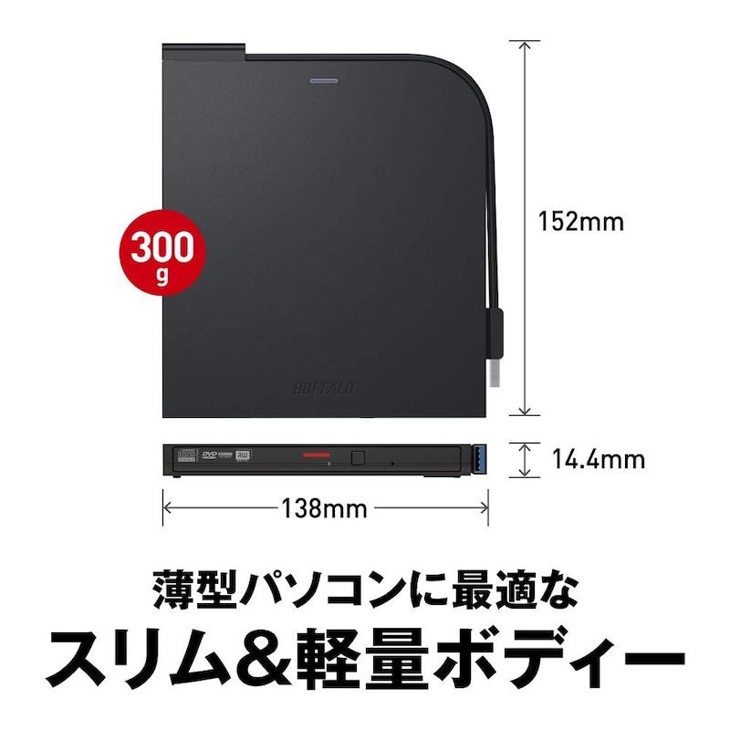 BUFFALO(バッファロー),外付け DVD/CDドライブ バスパワー,DVSM-PTV8U3-BK/N