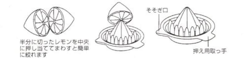 パール金属,レモン絞り器,C-8657