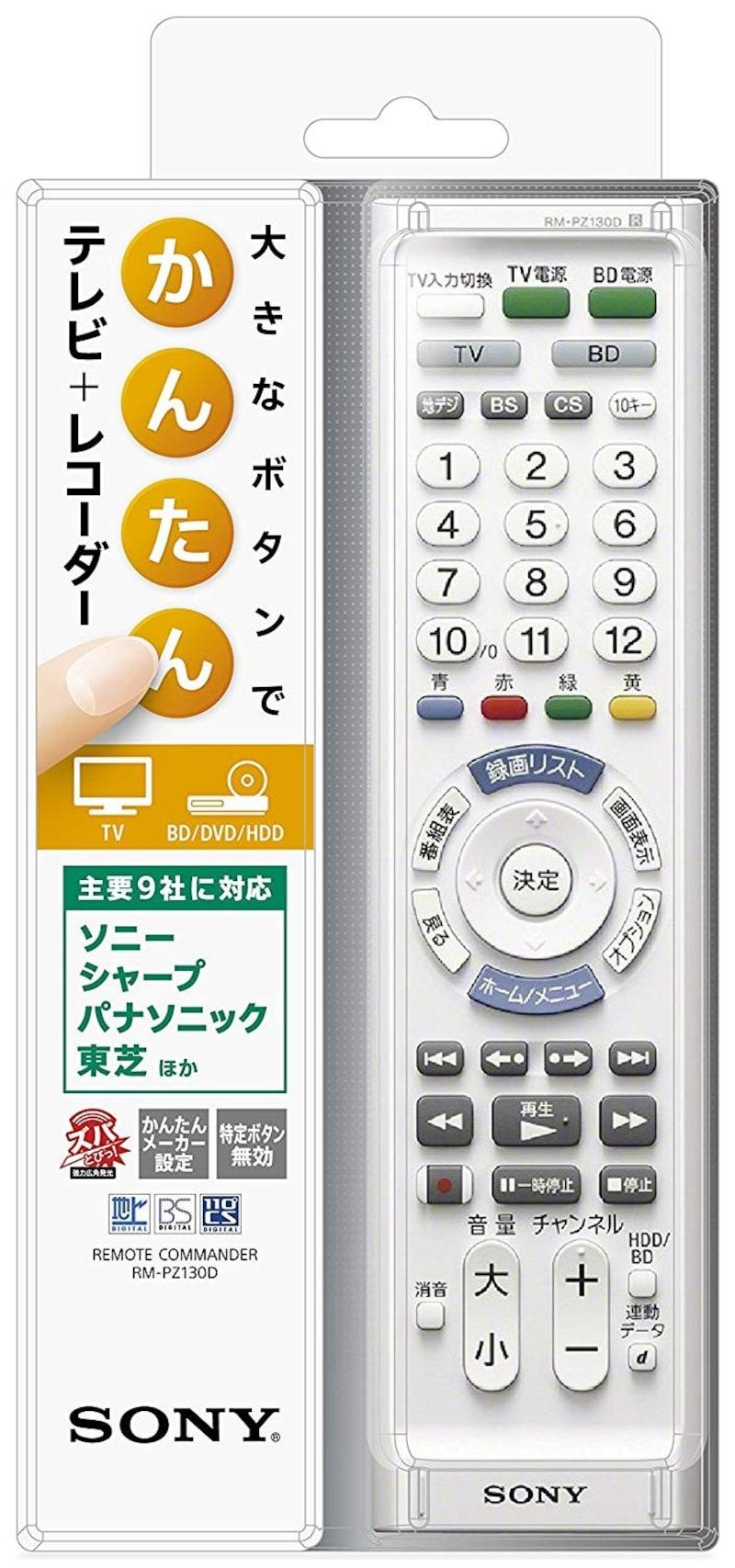 ソニー,マルチリモコン,RM-PZ130D