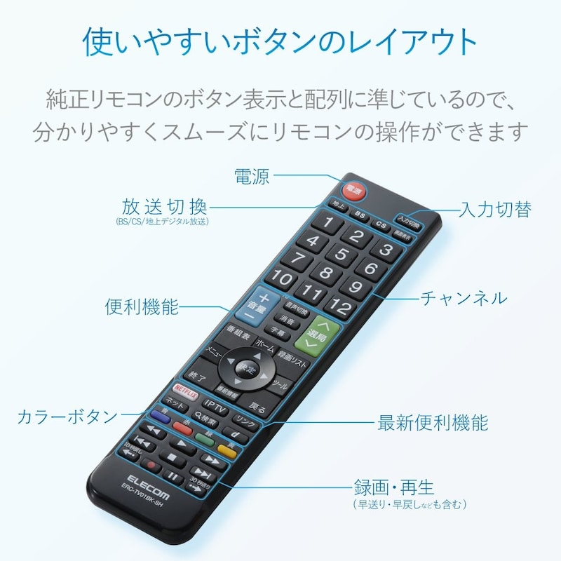 エレコム,テレビリモコン SHARP シャープ アクオス用,ERC-TV01BK-SH