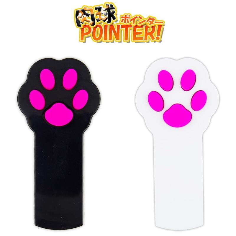 猫用 LEDポインター 肉球