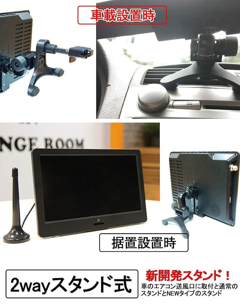 Roommate,東京Deco 2wayスタンド 9インチ ポータブル液晶テレビ,TDP-OT9TVAK