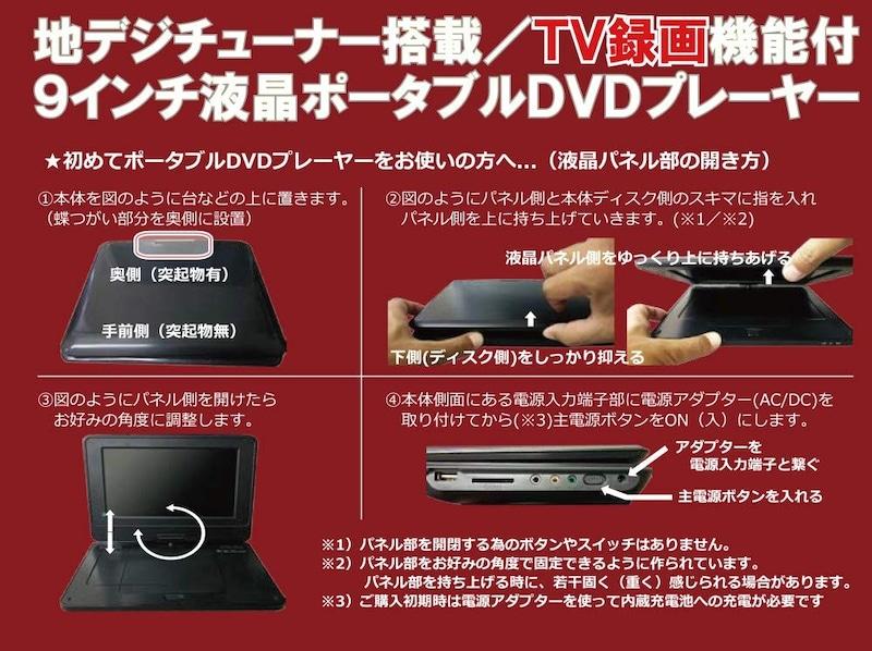 Roommate,9インチ ポータブルDVDプレーヤー 録画機能 フルセグ,TDP-RMDVD9