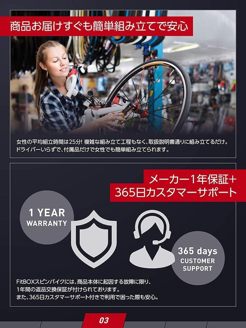 FiTBOX ,第3世代フィットネスバイク