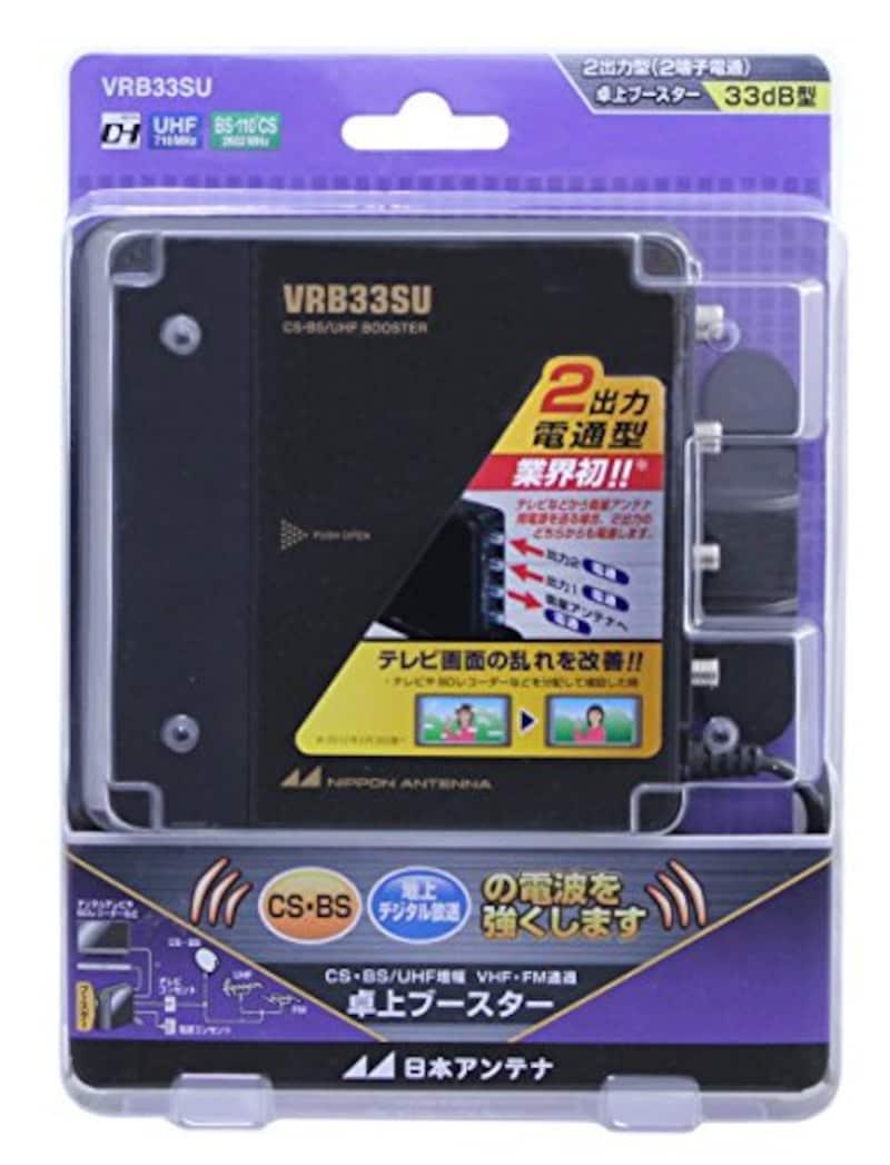 日本アンテナ,卓上型ブースター  BS・110°CS/UHF増幅 VHFパス,VRB33SU