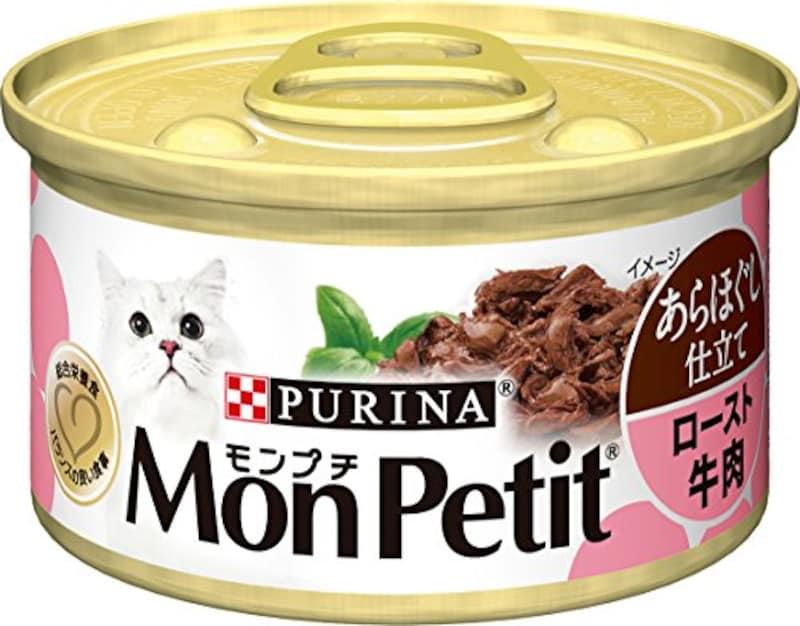 ネスレ,モンプチ 缶 成猫用 あらほぐし仕立て ロースト牛肉