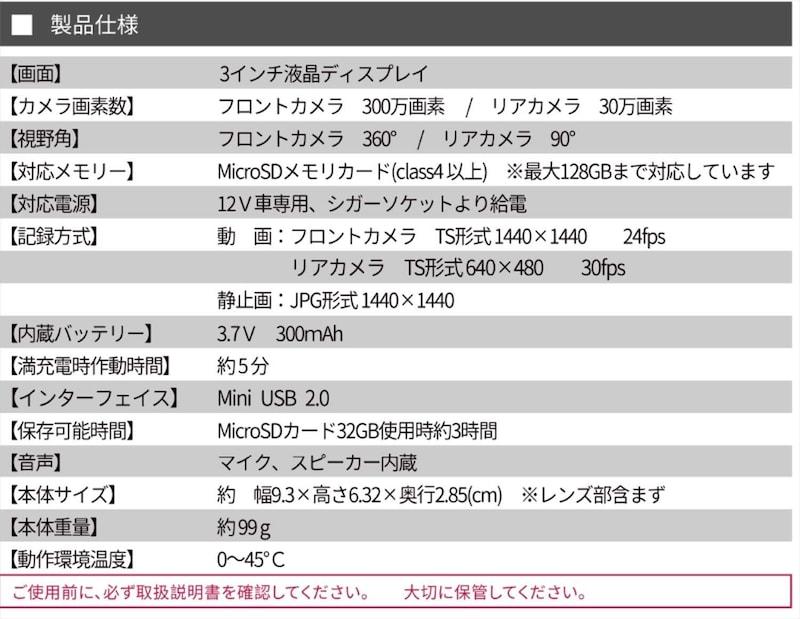 OVERTIME(オーバータイム),360度ドライブレコーダー,OT-DR360S