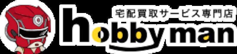 hobby man(ホビーマン)