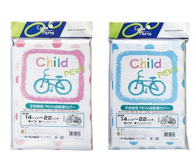 子供 自転車 用 カバー