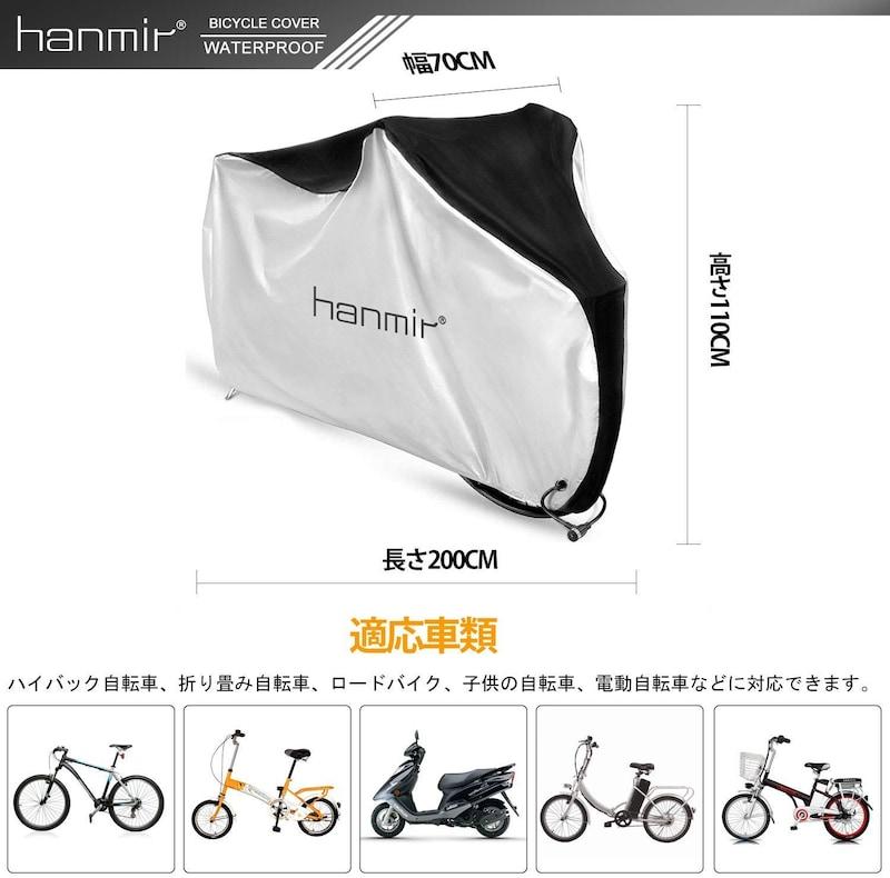 Hanmir,自転車カバー
