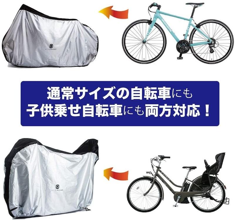 ACTIVE WINNER,自転車カバー ラージサイズ 収納バック付
