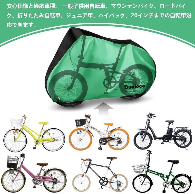 Dualeco,自転車カバー