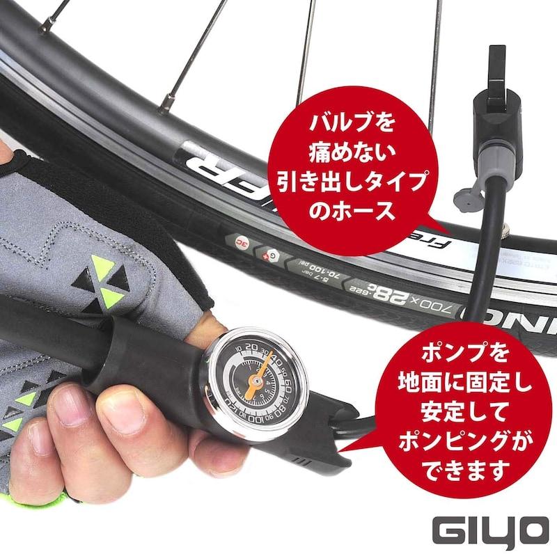 GIYO(ジーヨ),米式/仏式/英式バルブ対応 携帯ポンプ,GP-871E