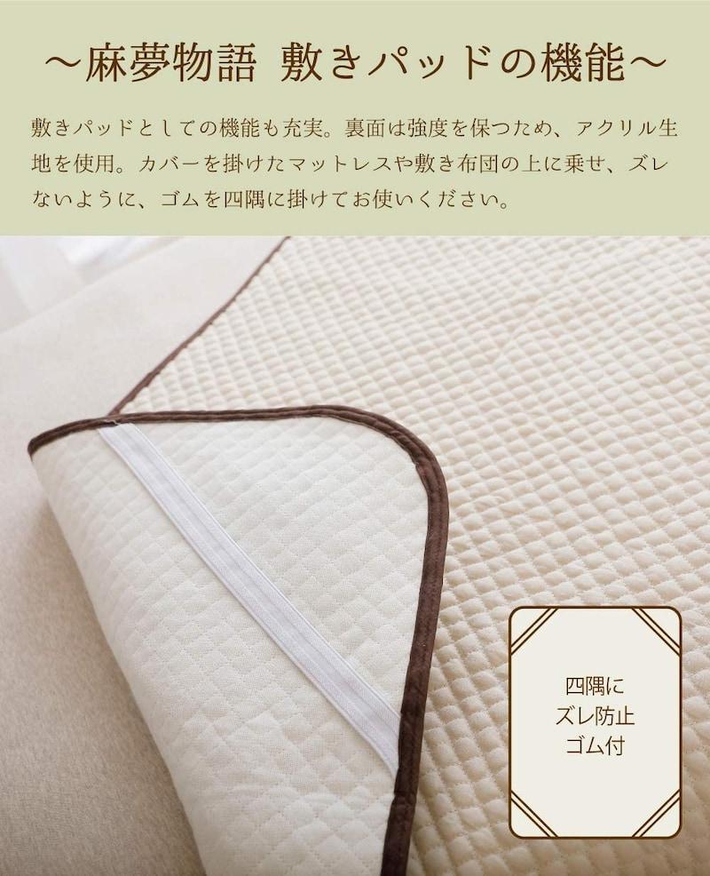 まくら株式会社,麻夢物語 敷きパッド   120×205cm,AMSS-10