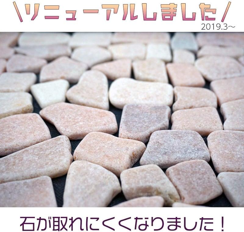 コモライフ(Comolife),おしゃれな天然石マット,68332