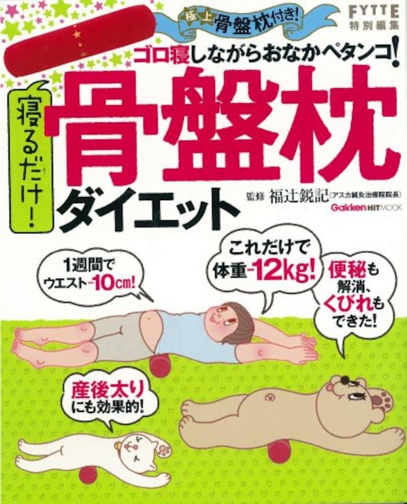 著者:福辻鋭記/出版:学習研究社,寝るだけ!骨盤枕ダイエット