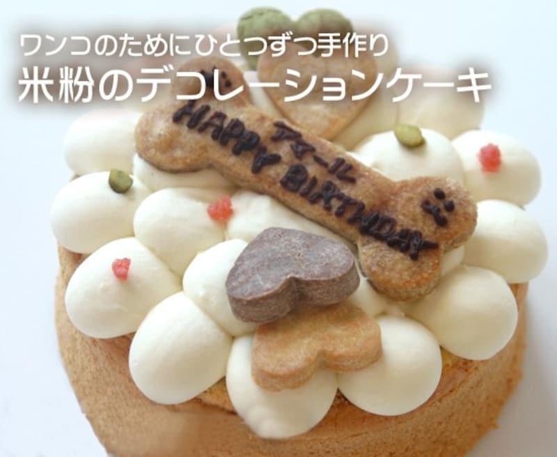レキップ・ド・ニコ,デコレーションケーキ 米粉