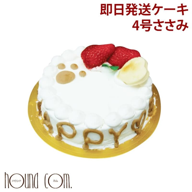 帝塚山ハウンドカム,Happy Dayケーキ 4号 即日発送