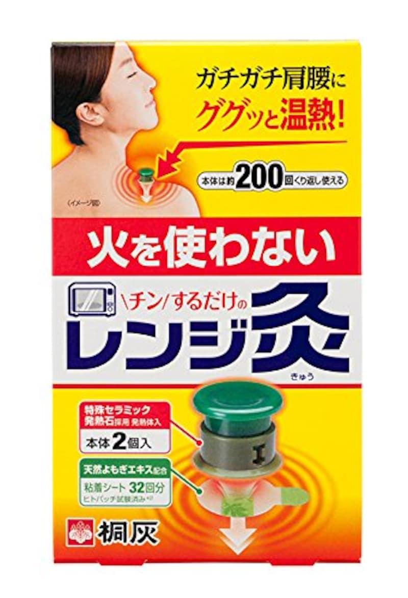 桐灰化学,レンジ灸 火を使わないレンジでチンするお灸