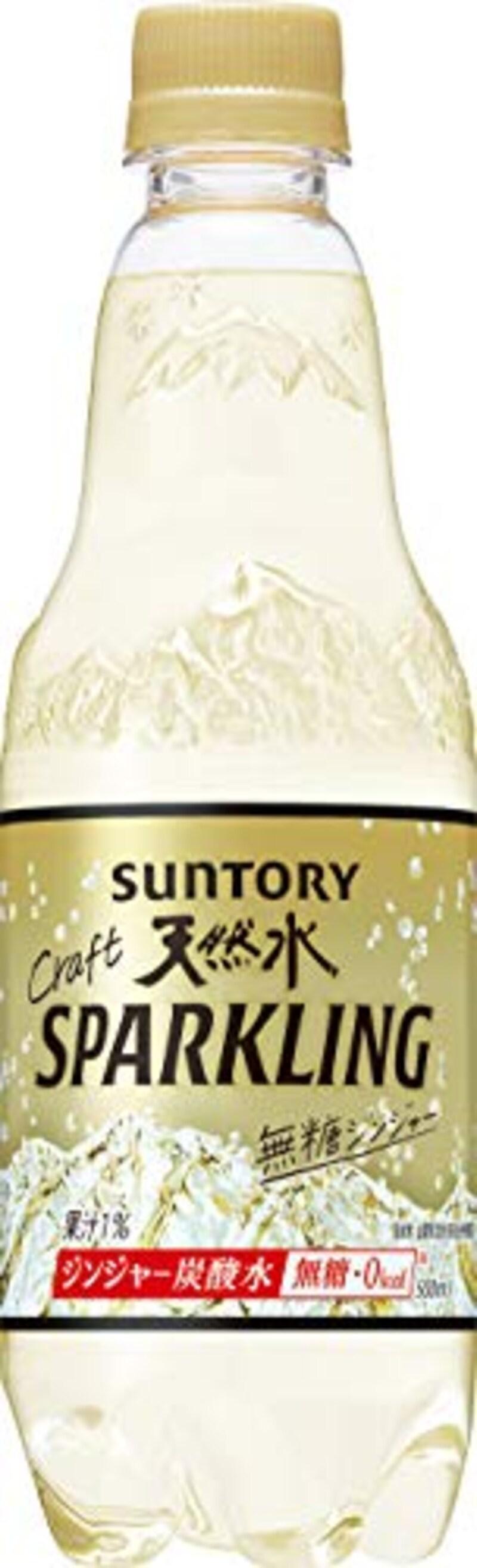 サントリー,天然水クラフトスパークリング無糖ジンジャー