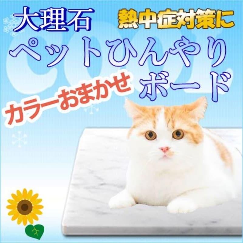 石専門店.com,大理石ペット ひんやりクールマット