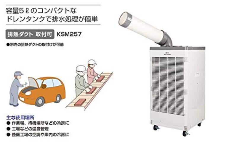 広電(KODEN),スポットクーラー ,KSM257