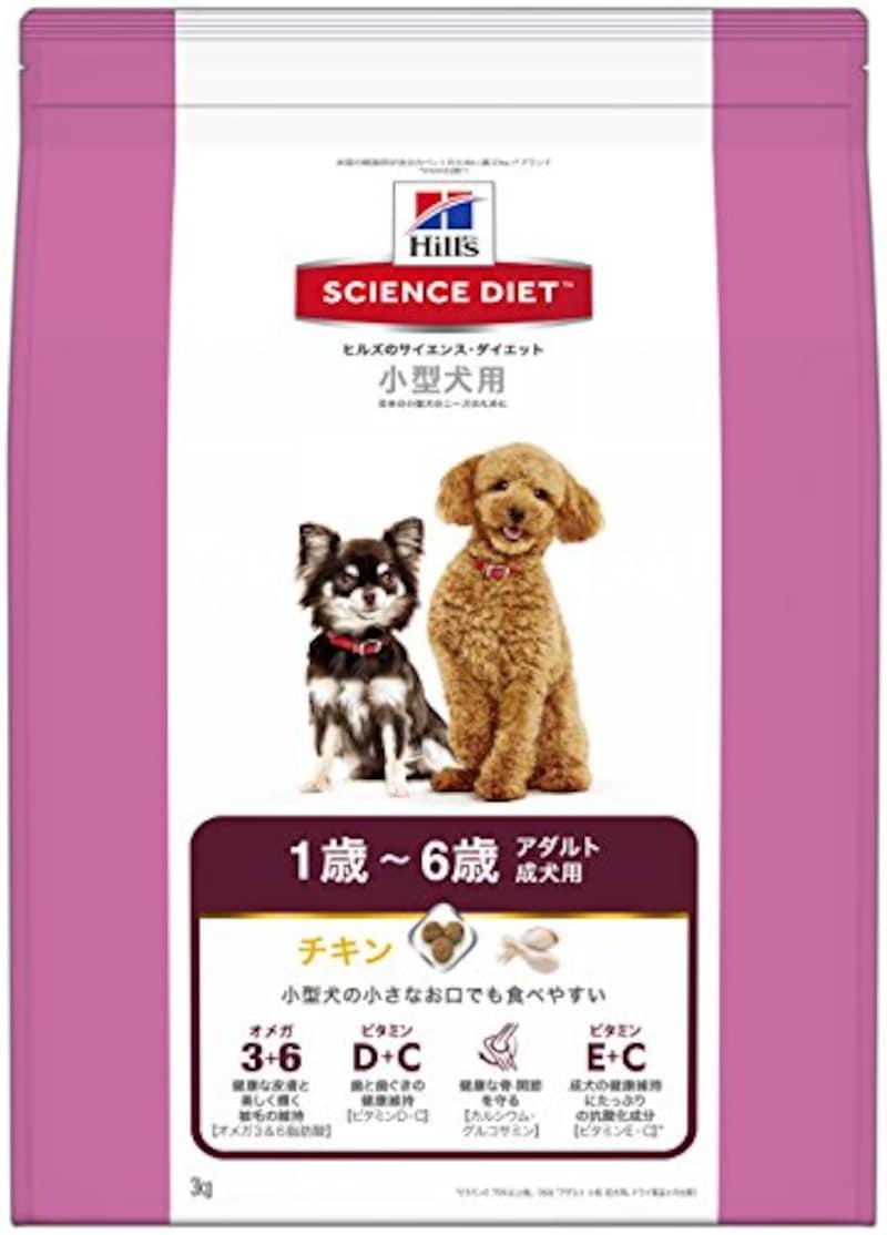 ヒルズ,サイエンス・ダイエット  1歳以上 成犬用 チキン 小型犬用