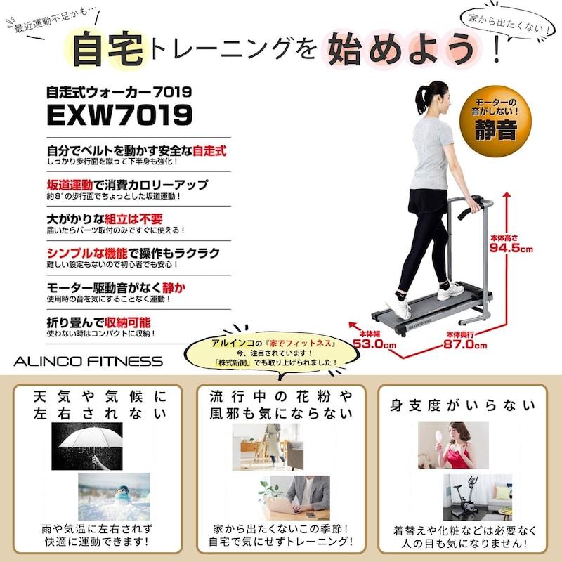 ALINCO(アルインコ),自走式ウォーカー,EXW7019