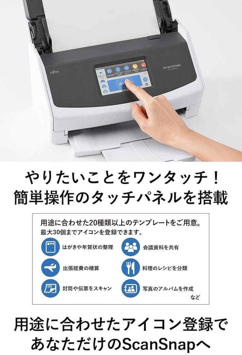 富士通,ドキュメントスキャナー,FI-IX1500