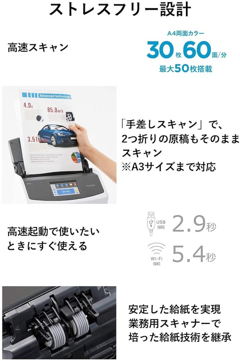 富士通,ScanSnap,FI-IX1500