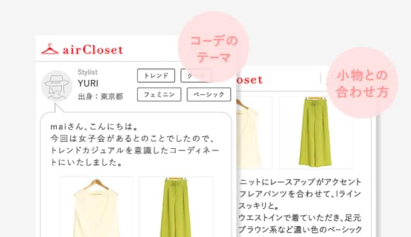 エアークローゼット,国内最大級!大人女性向けファッションレンタル airCloset